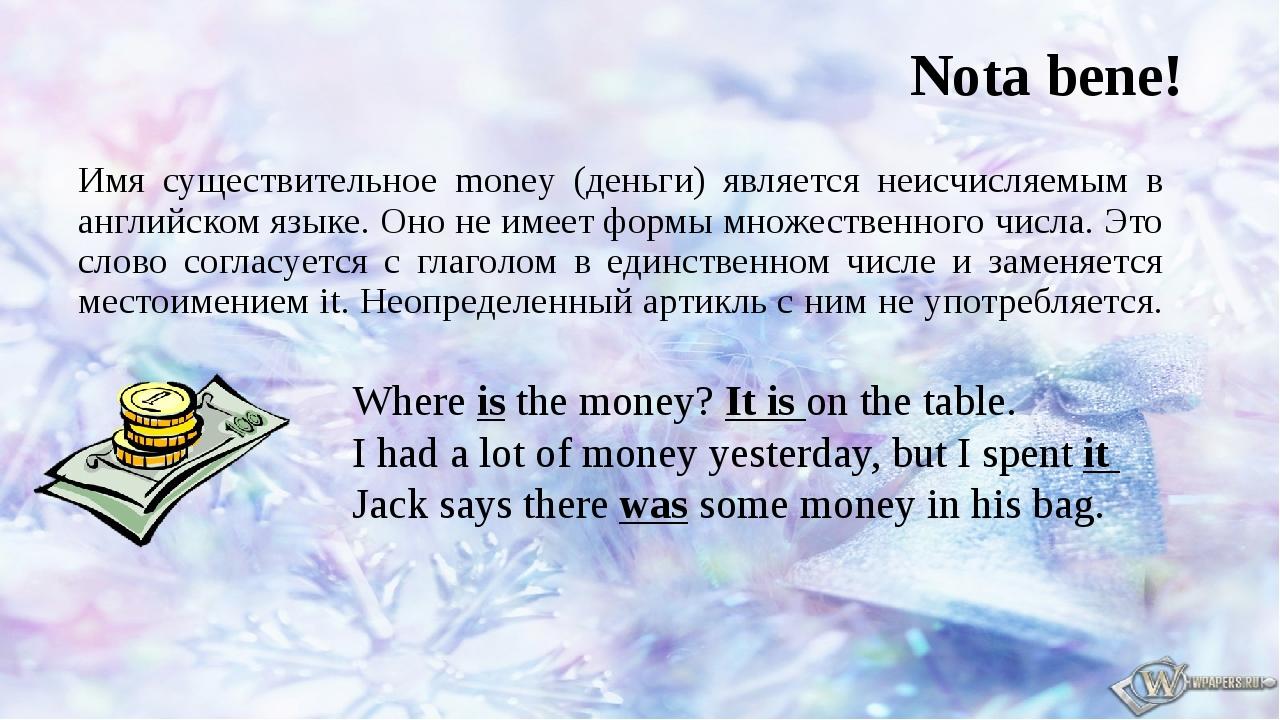 Nota bene! Имя существительное money (деньги) является неисчисляемым в англий...
