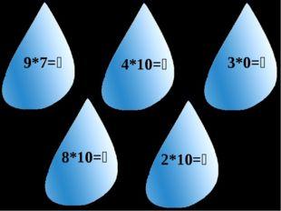 9*ٱ=7 8*ٱ=10 4*ٱ=10 2*ٱ=10 3*ٱ=0