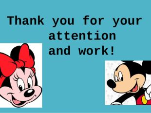 Thank you for your attention and work!