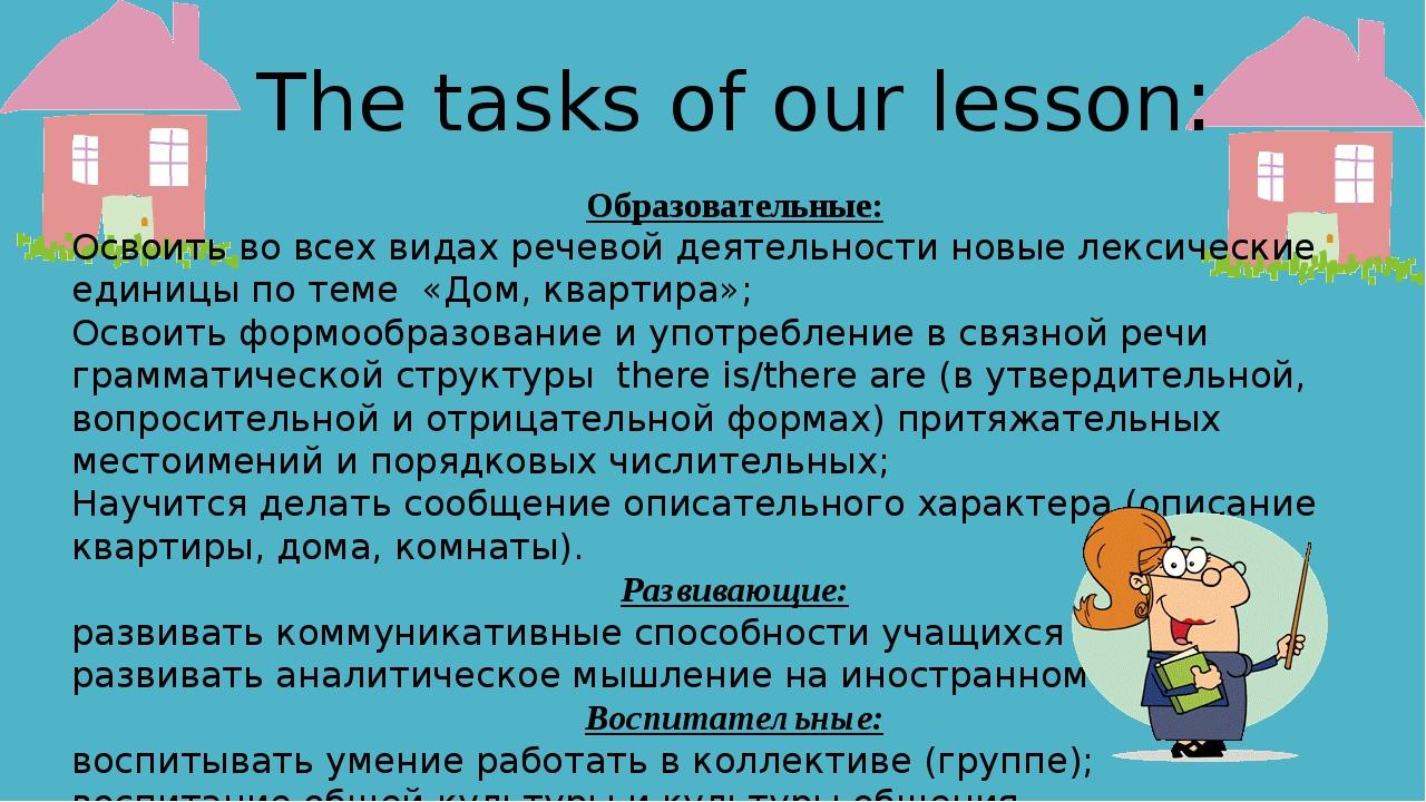 The tasks of our lesson: Образовательные: Освоить во всех видах речевой деяте...