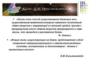 Что такое жизнь? «Жизнь есть способ существования белковых тел, существенным