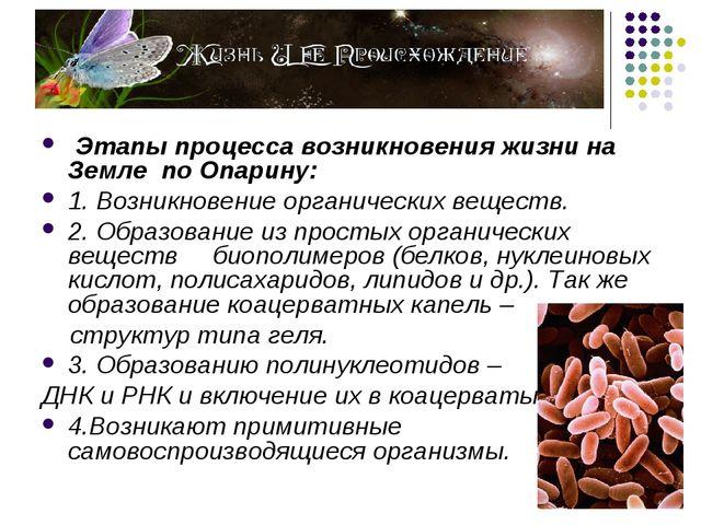 Этапы процесса возникновения жизни на Земле по Опарину: 1. Возникновение орг...