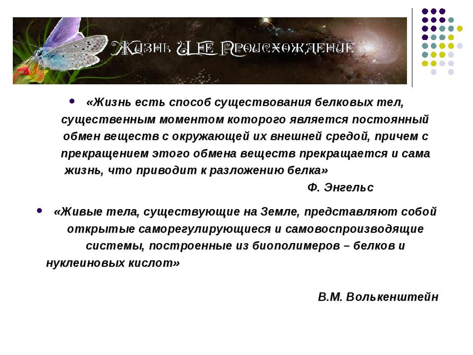 Что такое жизнь? «Жизнь есть способ существования белковых тел, существенным...