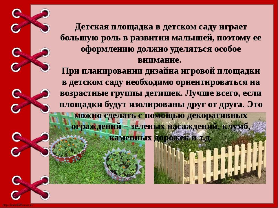 Детская площадка в детском саду играет большую роль в развитии малышей, поэто...