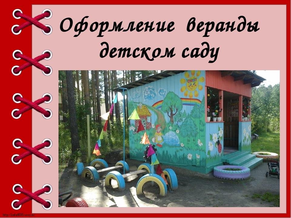 Оформление веранды детском саду http://linda6035.ucoz.ru/
