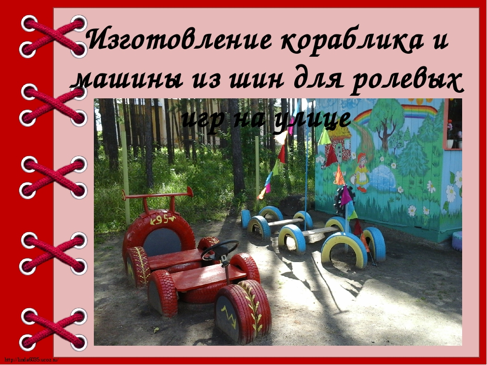Изготовление кораблика и машины из шин для ролевых игр на улице http://linda6...