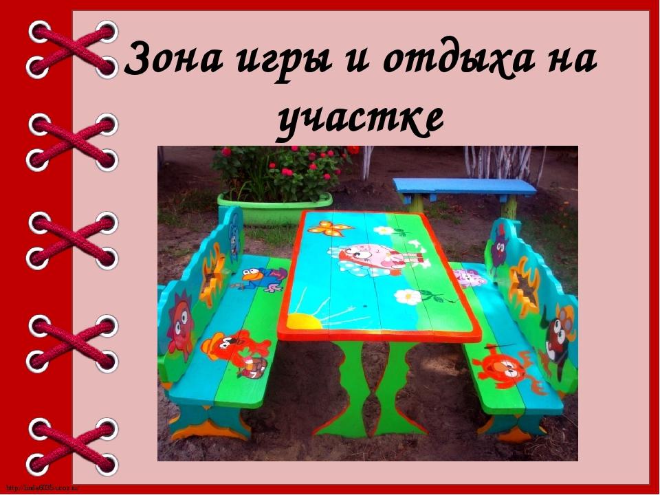 Зона игры и отдыха на участке http://linda6035.ucoz.ru/