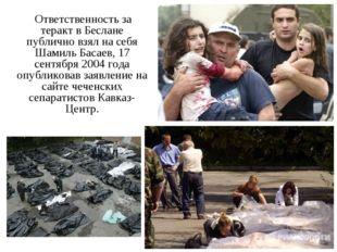 Ответственность за теракт в Беслане публично взял на себя Шамиль Басаев, 17