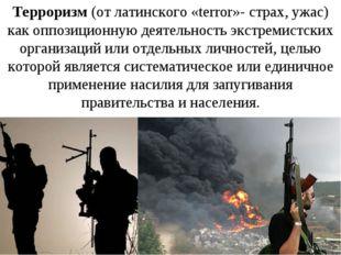 Терроризм (от латинского «terror»- страх, ужас) как оппозиционную деятельност