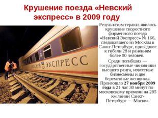 Крушение поезда «Невский экспресс» в 2009 году Результатом теракта явилось к