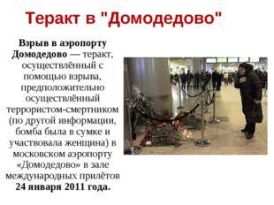 """Теракт в """"Домодедово"""" Взрыв в аэропорту Домодедово — теракт, осуществлённый с"""