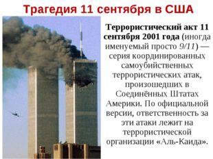 Трагедия 11 сентября в США Террористический акт 11 сентября 2001 года (иногда