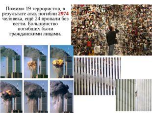 Помимо 19 террористов, в результате атак погибли 2974 человека, ещё 24 пропал