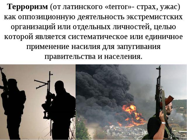 Терроризм (от латинского «terror»- страх, ужас) как оппозиционную деятельност...