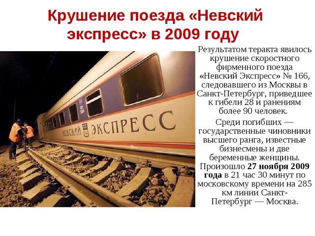 Крушение поезда «Невский экспресс» в 2009 году Результатом теракта явилось к...