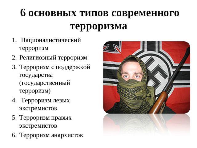 6 основных типов современного терроризма Националистический терроризм Религи...