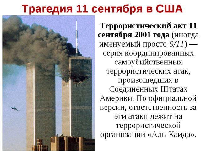 Трагедия 11 сентября в США Террористический акт 11 сентября 2001 года (иногда...