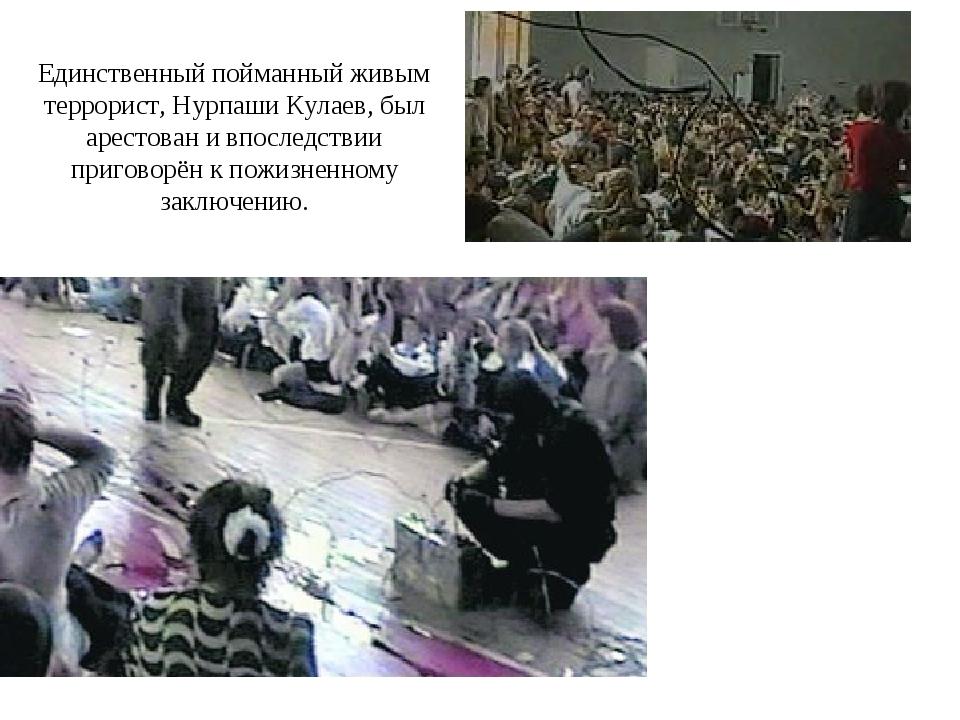 Единственный пойманный живым террорист, Нурпаши Кулаев, был арестован и впос...