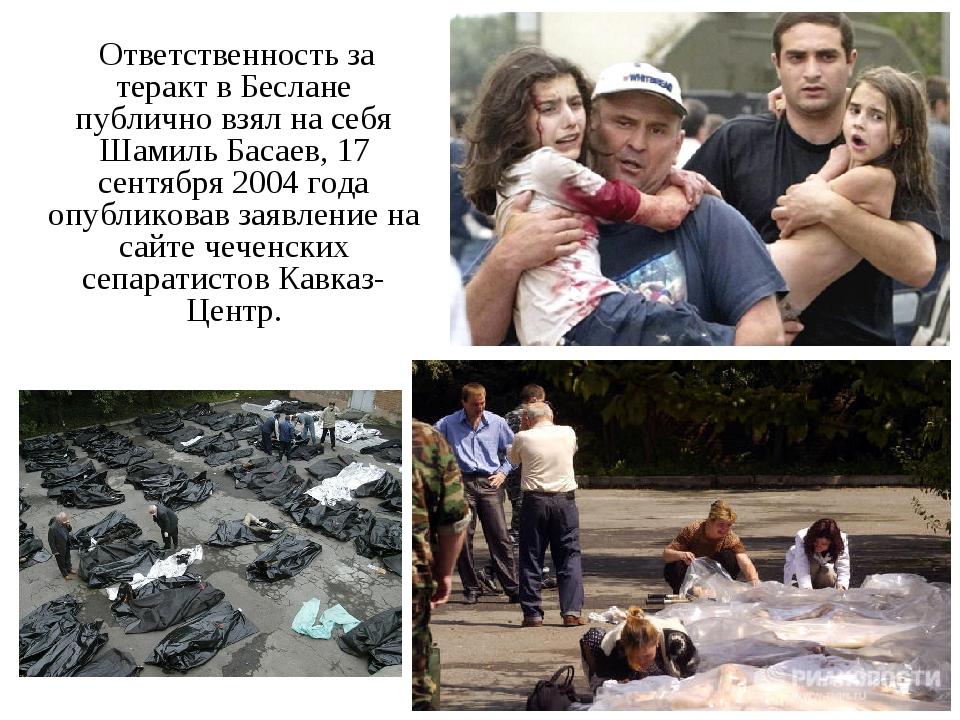 Ответственность за теракт в Беслане публично взял на себя Шамиль Басаев, 17...