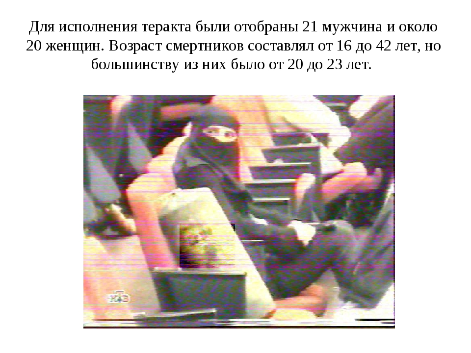 Для исполнения теракта были отобраны 21 мужчина и около 20 женщин. Возраст см...