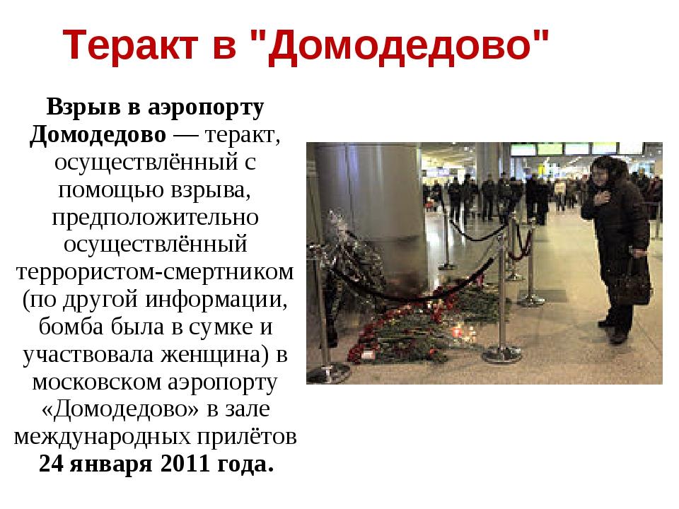 """Теракт в """"Домодедово"""" Взрыв в аэропорту Домодедово — теракт, осуществлённый с..."""