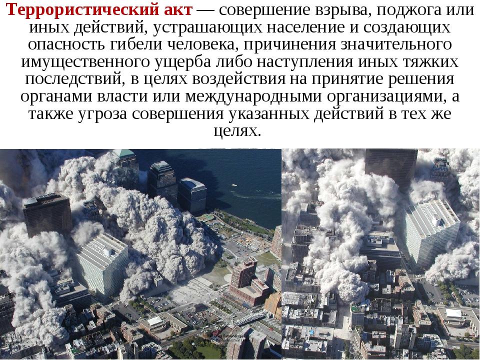 Террористический акт— совершение взрыва, поджога или иных действий, устрашаю...