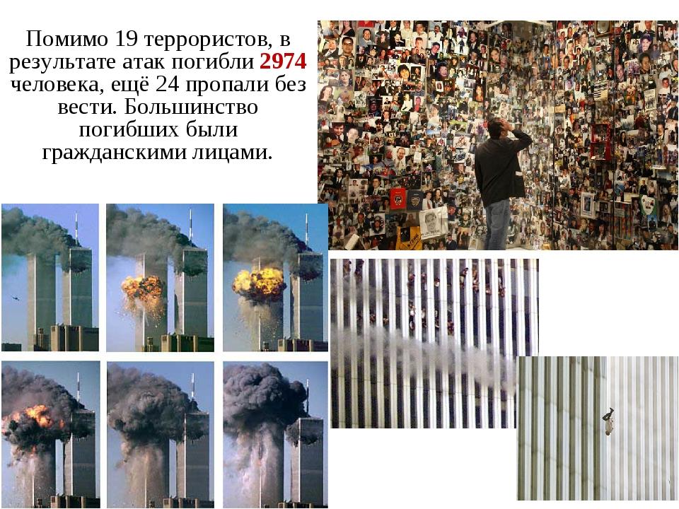 Помимо 19 террористов, в результате атак погибли 2974 человека, ещё 24 пропал...