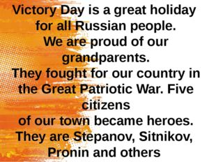 Victory Day is a great holiday for all Russian people. We are proud of our gr