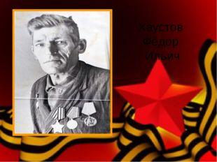 Хаустов Фёдор Ильич
