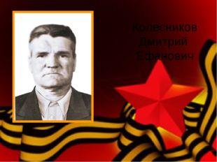 Колесников Дмитрий Ефанович