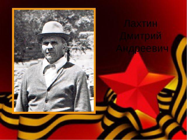 Лахтин Дмитрий Андреевич