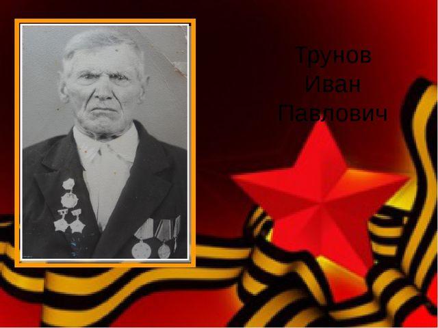 Трунов Иван Павлович