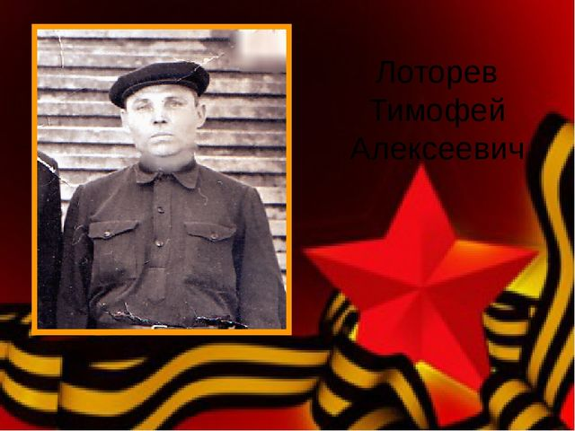 Лоторев Тимофей Алексеевич