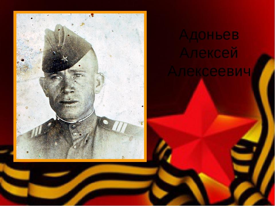 Адоньев Алексей Алексеевич