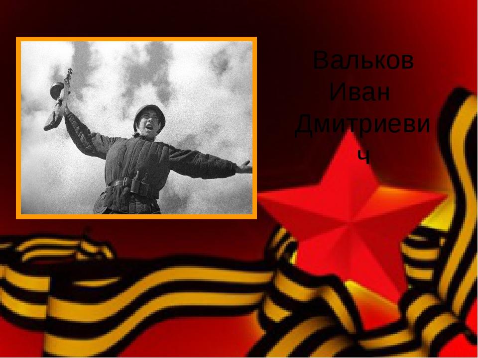Вальков Иван Дмитриевич