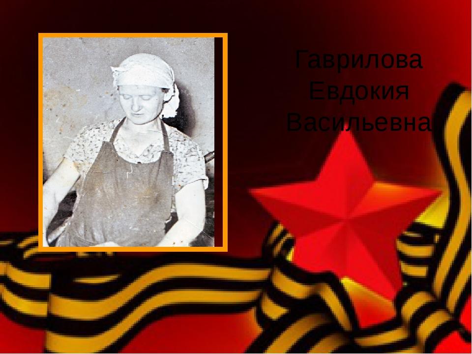 Гаврилова Евдокия Васильевна