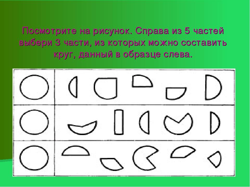 Посмотрите на рисунок. Справа из 5 частей выбери 3 части, из которых можно со...