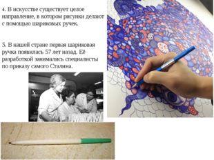 4. В искусстве существует целое направление, в котором рисунки делают с помощ