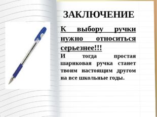 ЗАКЛЮЧЕНИЕ К выбору ручки нужно относиться серьезнее!!! И тогда простая шарик