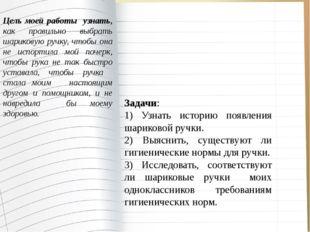 Задачи: 1) Узнать историю появления шариковой ручки. 2) Выяснить, существуют