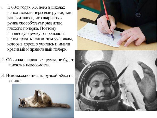 В 60-х годах XX века в школах использовали перьевые ручки, так как считалось,...