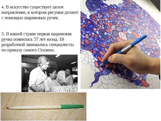 4. В искусстве существует целое направление, в котором рисунки делают с помощ...