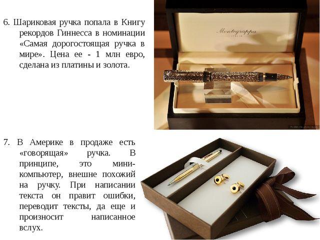 6. Шариковая ручка попала в Книгу рекордов Гиннесса в номинации «Самая дорого...