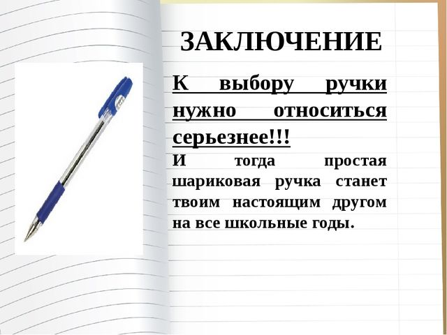 ЗАКЛЮЧЕНИЕ К выбору ручки нужно относиться серьезнее!!! И тогда простая шарик...