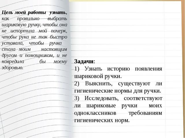 Задачи: 1) Узнать историю появления шариковой ручки. 2) Выяснить, существуют...