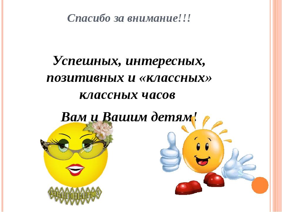 Спасибо за внимание!!! Успешных, интересных, позитивных и «классных» классных...