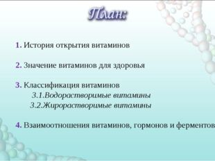 1. История открытия витаминов 2. Значение витаминов для здоровья 3. Классифи