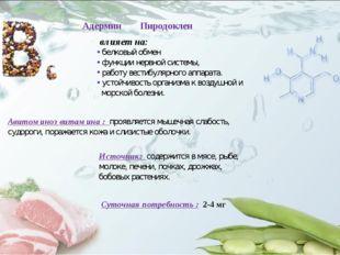 Авитоминоз витамина : проявляется мышечная слабость, судороги, поражается кож