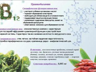 Цианкобаламин Специфические функции витамина участвует в обмене нуклеиновых к