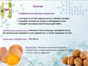 Специфические функции витамина Авитаминоз витамина: отмечаются боли в мышцах,